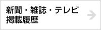 新聞・雑誌・テレビ 掲載履歴