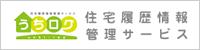 住宅履歴 情報管理サービス「うちログ」