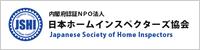 NPO法人 日本ホームインスペクターズ協会