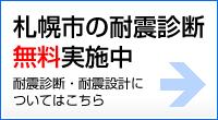 札幌市の耐震診断 無料実施中~耐震診断・耐震設計についてはこちら